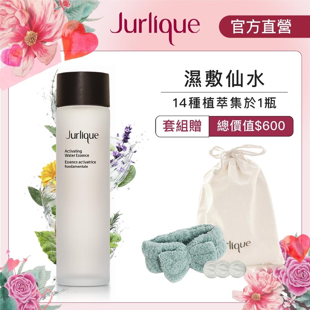 【官方直營】Jurlique茱莉蔻 心機濾鏡水養膚組