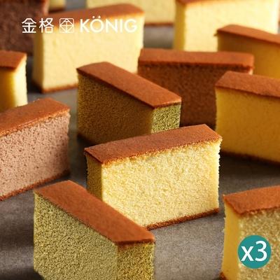 【金格食品】長崎蜂蜜蛋糕五片裝-三盒組(蜂蜜/巧克力/綠茶)