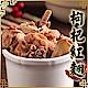食吧嚴選精燉暖心枸杞紅麴雞湯*5包組(適合1人份/410g)(固形量120g) product thumbnail 1
