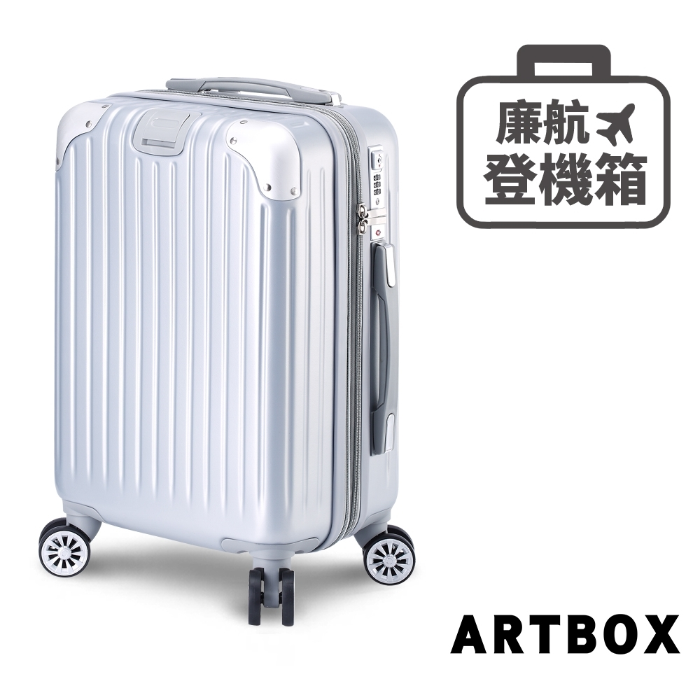 【ARTBOX】旅尚格調 18吋全新凹槽漸消紋廉航登機箱(閃耀銀)