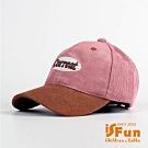iSFun iSFun 時尚燈心絨 雙色美式兒童棒球帽 2色可選
