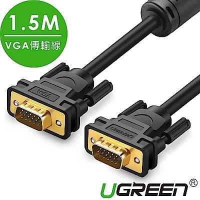 綠聯 VGA傳輸線 VGA male to male cable 1.5M
