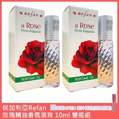 【即期良品】保加利亞Refan 玫瑰精油香氛滾珠 10ml 雙瓶組