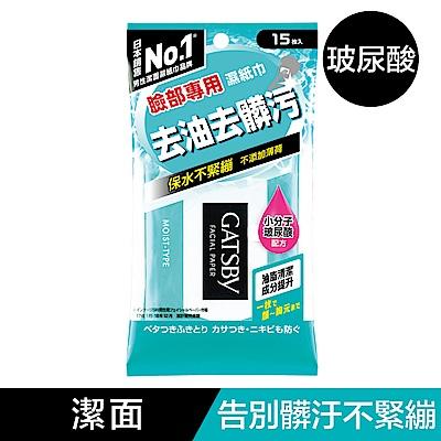 GATSBY 潔面濕紙巾(玻尿酸)15張/包