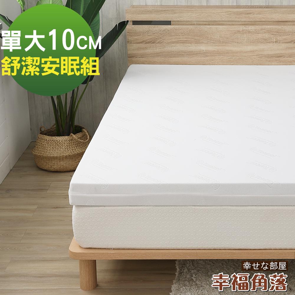 幸福角落 TENCEL天絲舒柔表布竹炭平面型10cm厚記憶床墊舒潔安眠組-單大3.5尺