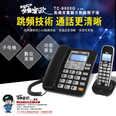 羅蜜歐 2.4G高頻來電顯示無線親子機TC-9600G(閃耀黑)