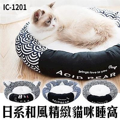 寵喵樂 日系和風精緻貓睡窩《大號》顏色隨機