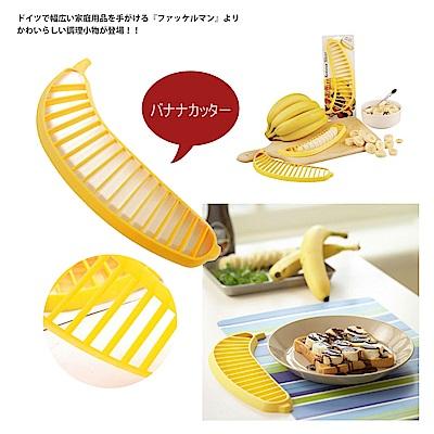 kiret 日本趣味廚房DIY香蕉切片器2入 香蕉切割器 冰淇淋DIY必備 水果沙拉必備
