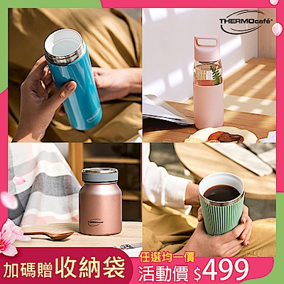 [任選均一價 再送環保袋] THERMOcafe凱菲新品陶瓷系列杯瓶