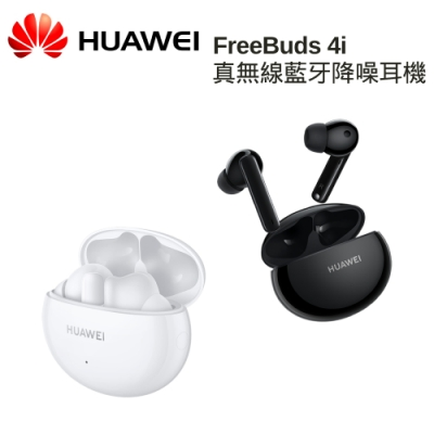HUAWEI FreeBuds 4i 真無線藍牙降噪耳機