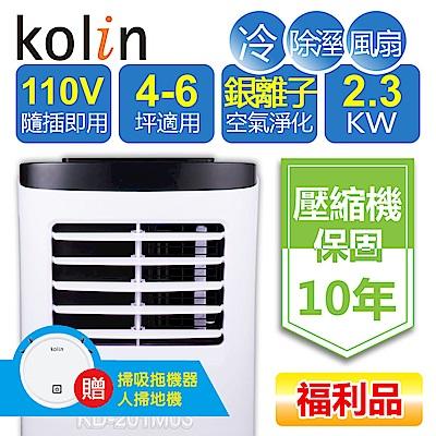 ★贈USB掃吸拖機器人掃地機★福利品 Kolin歌林 4-6坪 冷專清淨除濕移動式冷氣 KD-201M03 送窗戶隔板
