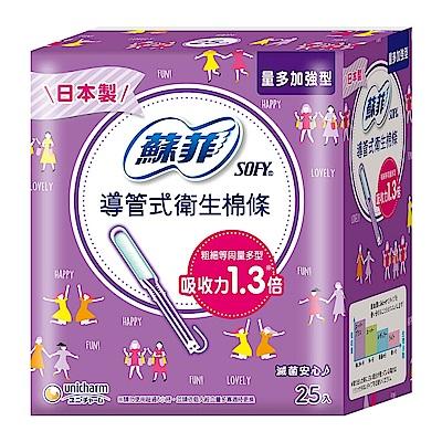 蘇菲 導管式棉條量多加強型 (25入/盒)