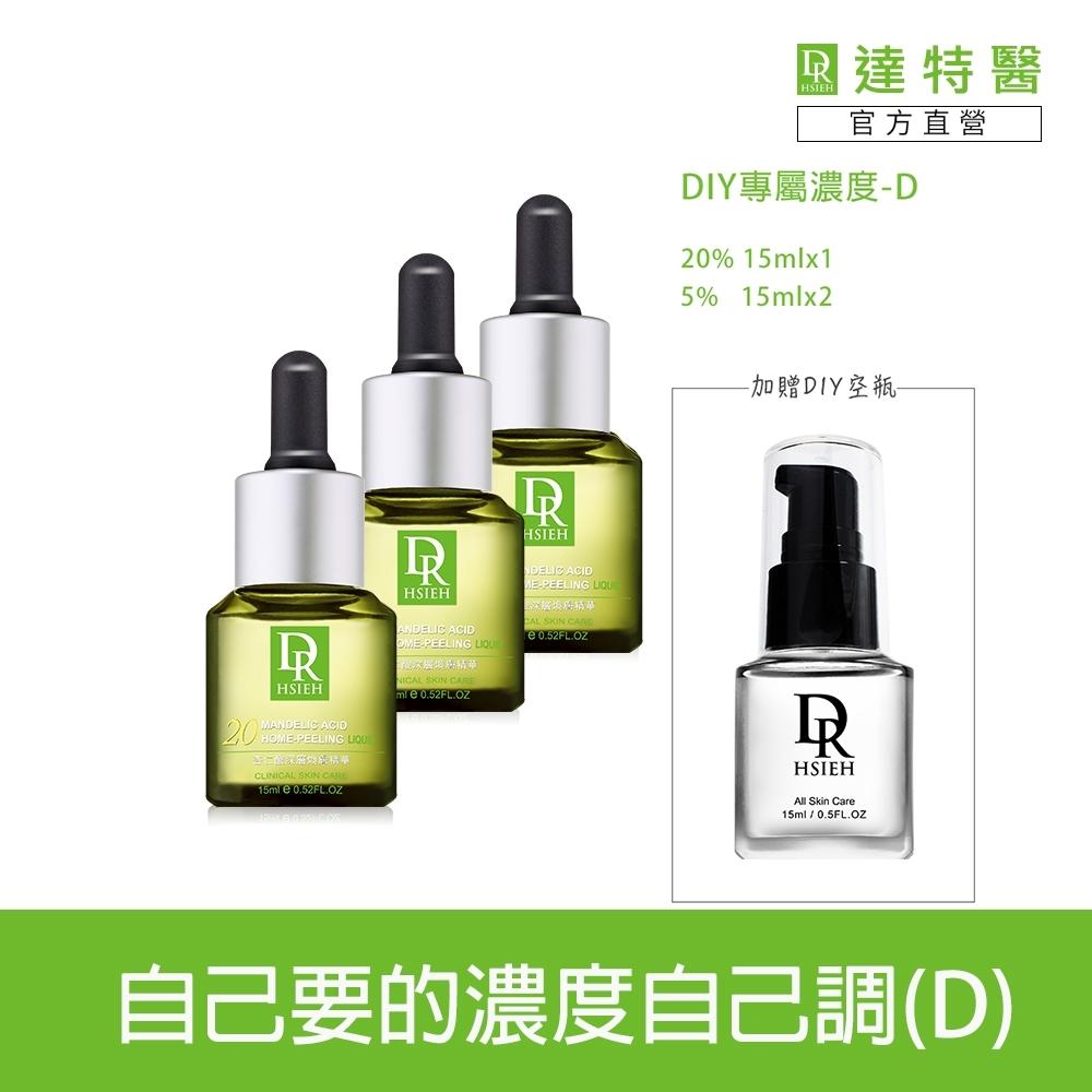Dr.Hsieh DIY杏仁酸專屬濃度-D(5%杏仁酸15mlx2+20%杏仁酸15mlx1)