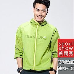 seoul show首爾秀 男女防潑水防曬透氣連帽外套 男款草綠