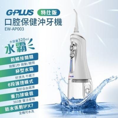 GPLUS口腔保健沖牙機EW-AP003