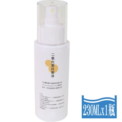 Mrs.Home 台灣製造二氧化氯抗菌液1瓶(230ml)