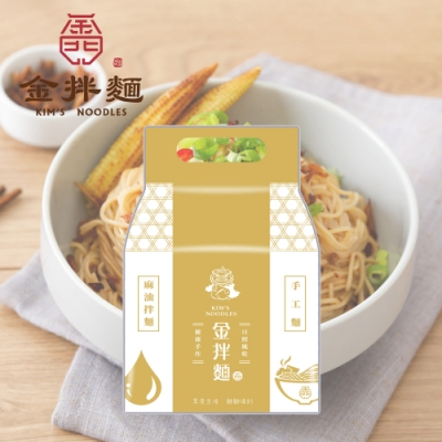 金拌麵 麻油手工麵 麻油醬拌麵 (120gx4包/袋)