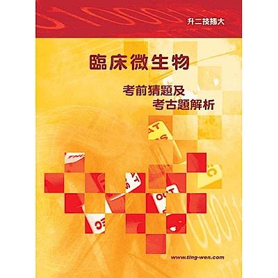 臨床微生物考前猜題及考古題解析(2版)