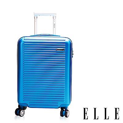 福利品 ELLE 裸鑽刻紋系列-20吋經典橫條紋ABS霧面防刮旅行箱-海藍色