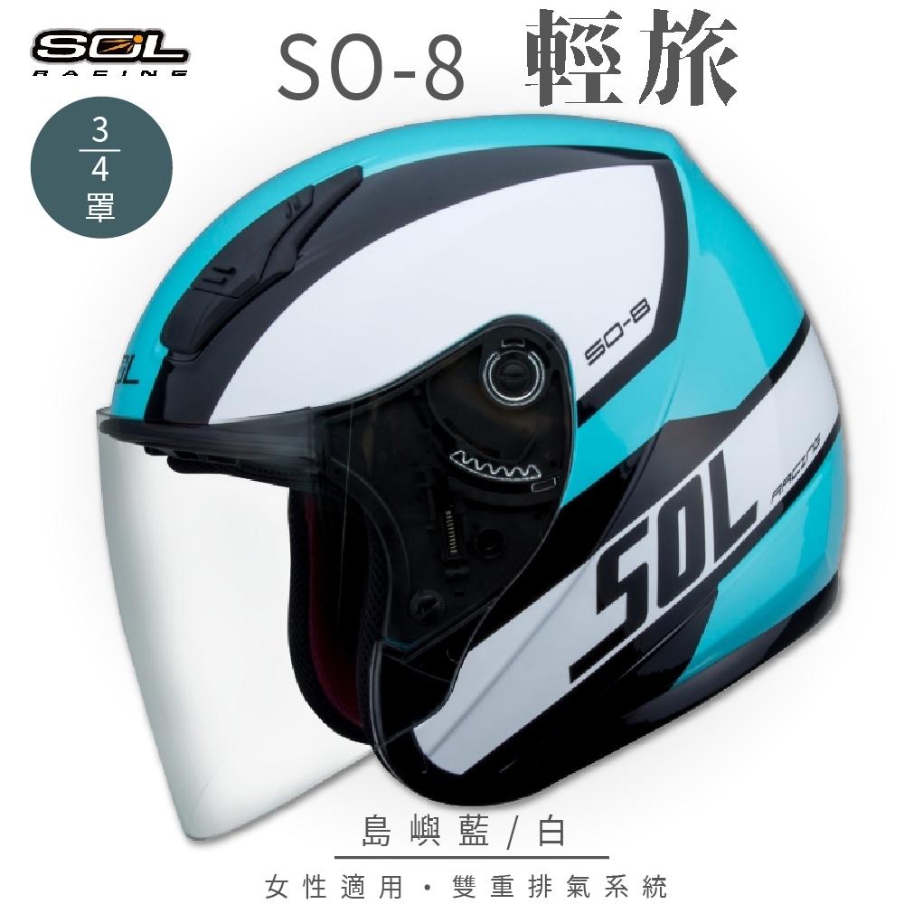 【SOL】SO-8 輕旅 島嶼藍/白 3/4罩(開放式安全帽│機車│內襯│半罩│小頭款│內藏墨鏡│GOGORO)