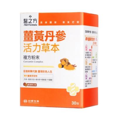 *台塑生醫 薑黃丹參活力草本複方粉末(30包/盒)