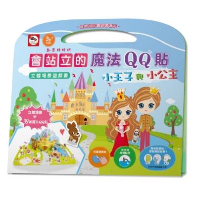 【双美】會站立的魔法QQ貼/立體場景遊戲書:小王子與小公主