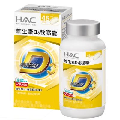 【永信HAC】維生素D3軟膠囊(90粒/瓶)