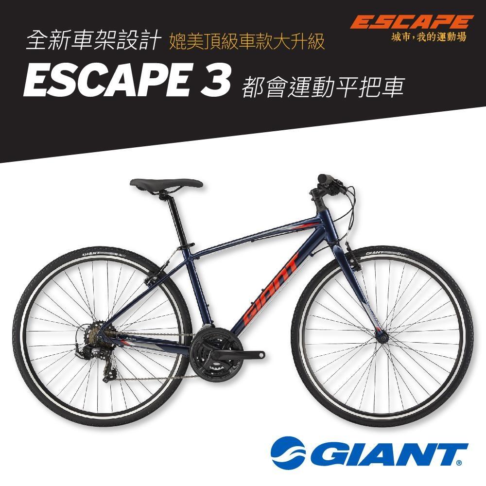 Giant Escape 3 都會運動自行車(2020年式)