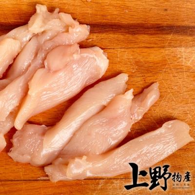 【上野物產】100%國產 嚴選新鮮雞柳條(1000g±10%/包)x3包