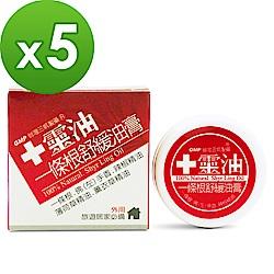 【十靈本舖】一條根舒緩油膏(9g) 5瓶組