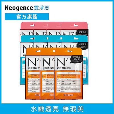 Neogence霓淨思 N7妝前保濕面膜重裝組(共44片)