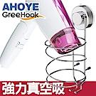 GreeHook 真空吸盤不鏽鋼無痕掛勾 吹風機架
