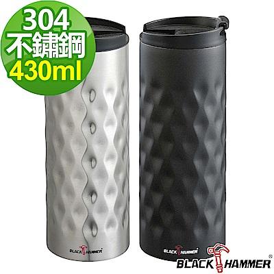 義大利 BLACK HAMMER 雙層菱形紋保溫杯430ML-2色可選