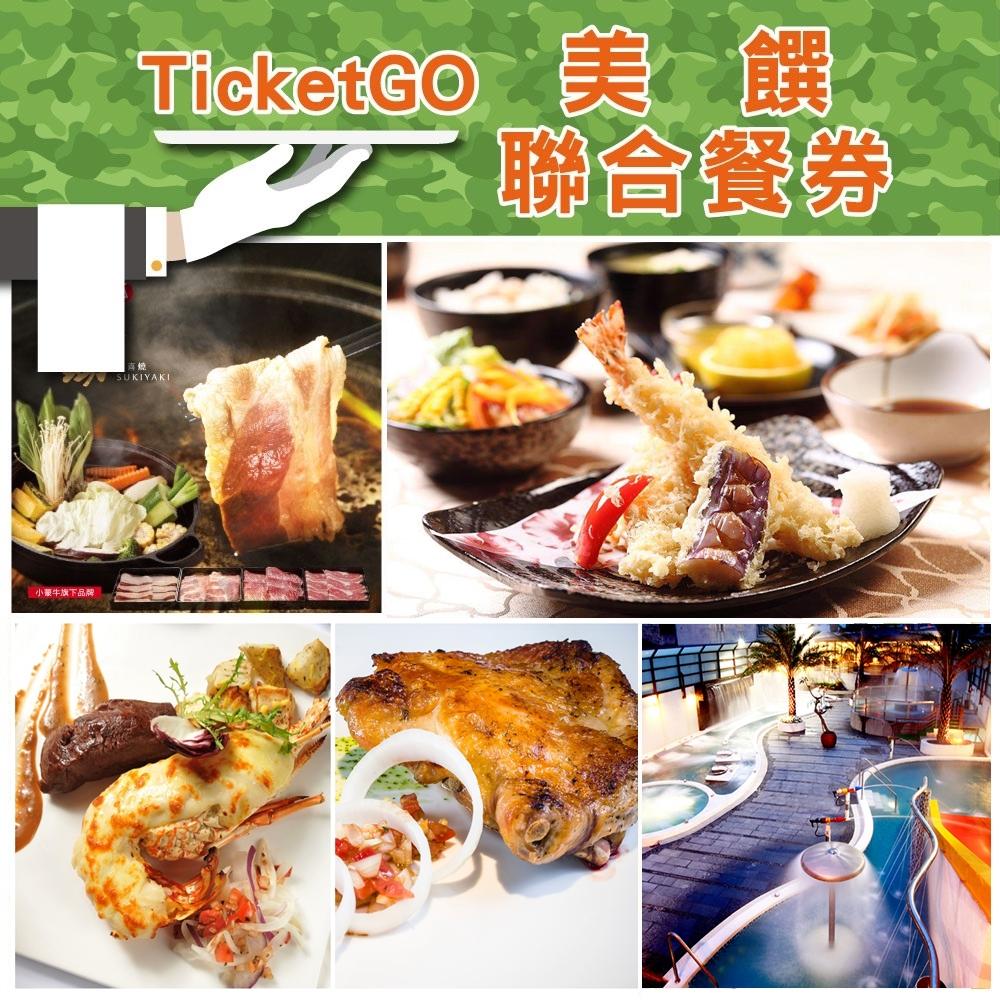 TicketGO美饌聯合餐券(2張)