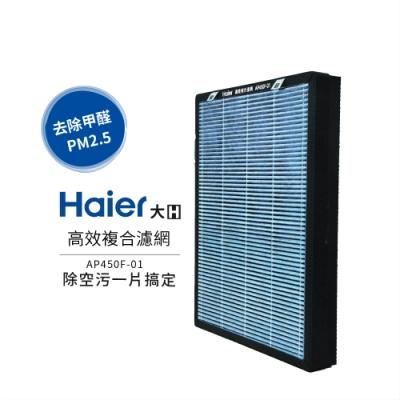 Haier海爾 高效複合濾網 AP450F-01 適用:大H清淨機 AP450