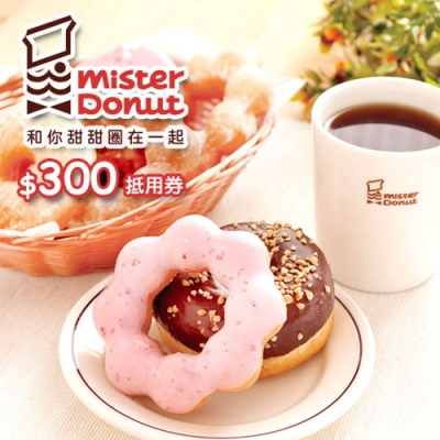 全台多點 Mister Donut $300抵用券(2張組)