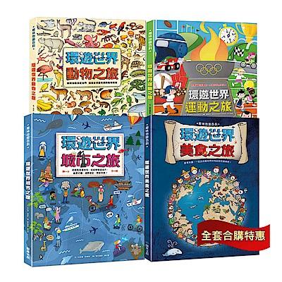 閣林 環遊世界:趣味地圖百科系列(全套4冊)