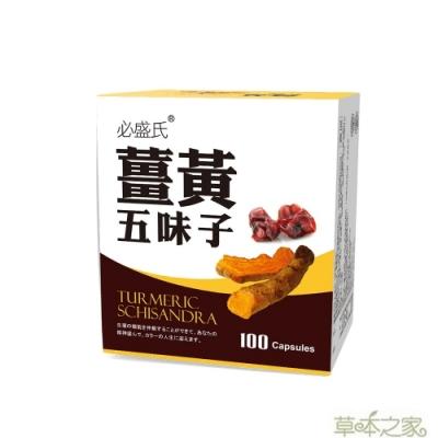 草本之家-薑黃五味子100粒X1盒