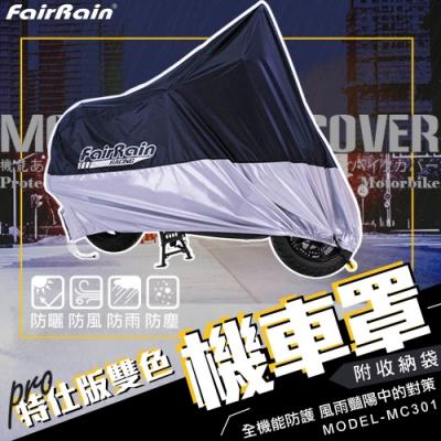 【飛銳FairRain】PRO特仕版雙色機車罩-L號