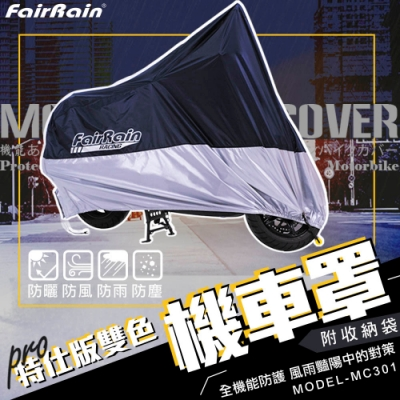 【飛銳 FairRain】PRO特仕版雙色機車罩-XL號