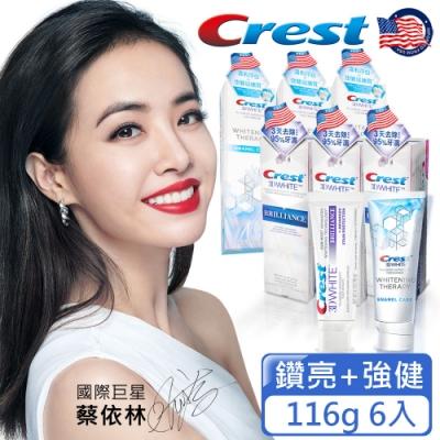 美國Crest-3DWhite專業美齒牙膏組(116g鑽亮炫白3入+強健琺瑯質3入)