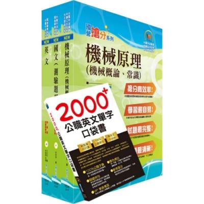 109年中油公司招考(機械類)套書(贈英文單字書、題庫網帳號、雲端課程)