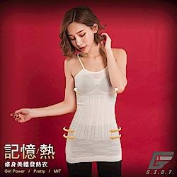 GIAT 200D記憶熱機能美體發熱衣(細肩款/米白)