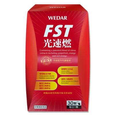 限時特價 WEDAR FST光速燃膠囊(30顆/盒)
