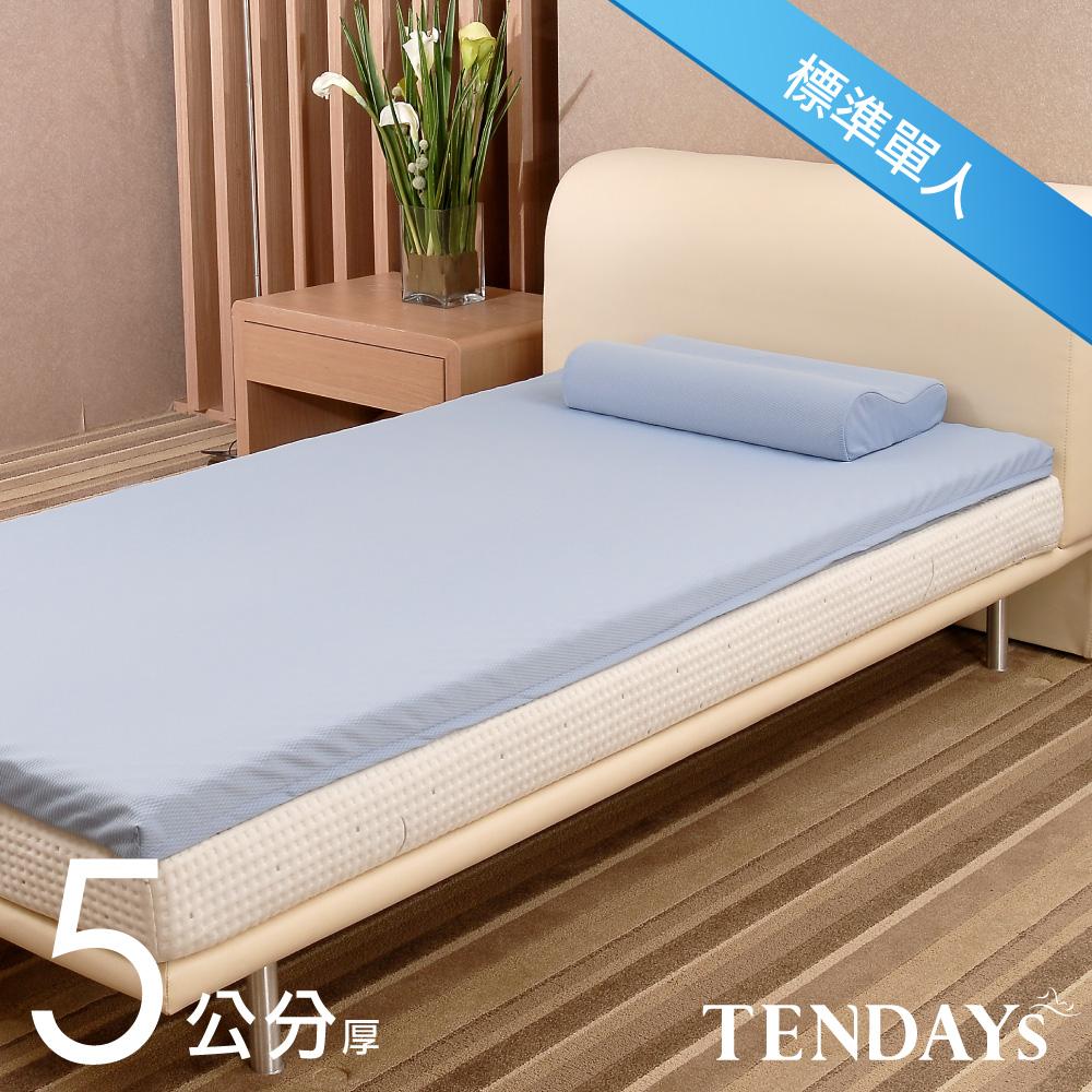 TENDAYS 樂齡紓壓床墊3尺標準單人5cm厚