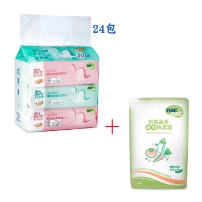 Nac NacEDI超純水嬰兒潔膚柔濕巾/80抽24入恐龍+Nac Nac奶瓶清潔劑補充包