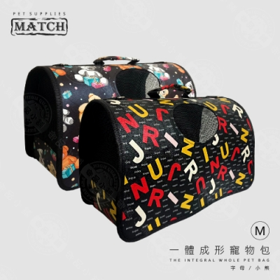 MATCH 一體成形寵物包 M 字母/小熊 寵物背包 透氣 手提包 肩背包 外出包 外出籠 包包