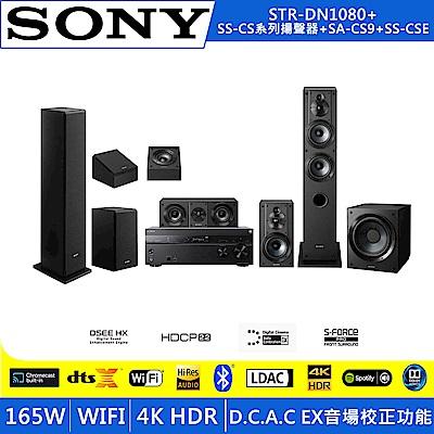 SONY 4K HDR劇院組 (STR-DN1080+SS-CS系列+CS9+CSE)