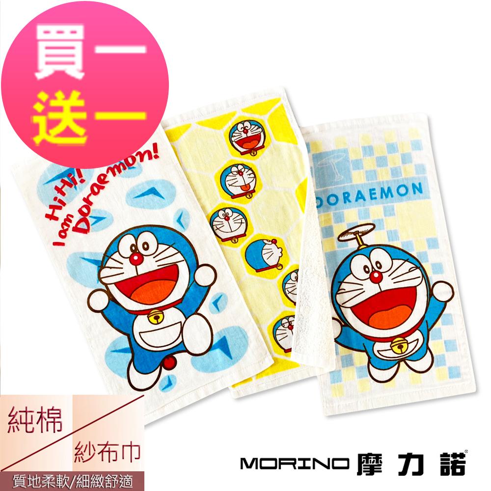 (買一送一)哆啦A夢Doraemon小叮噹 MIT印花紗布童巾/小毛巾 MORINO摩力諾