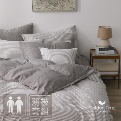 GOLDEN-TIME-恣意簡約-200織紗精梳棉薄被套床包組(咖啡-雙人)